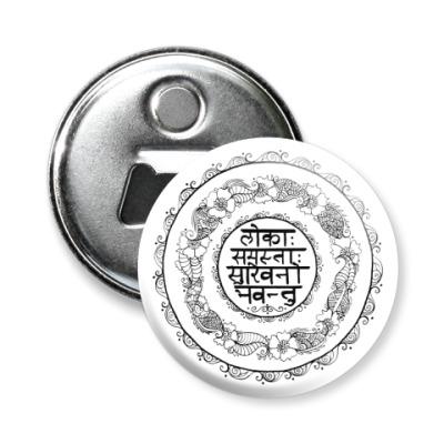 Магнит-открывашка Мандала - Мантра - Lokāḥ samastāḥ sukhino bhavantu