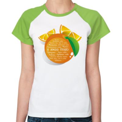 Женская футболка реглан Я имею право. Апельсин