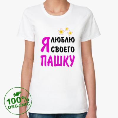 Женская футболка из органик-хлопка Я люблю своего Пашку