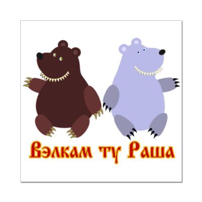 Наклейка (стикер) Russian bears