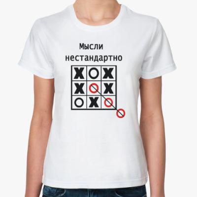Классическая футболка Мысли нестандартно