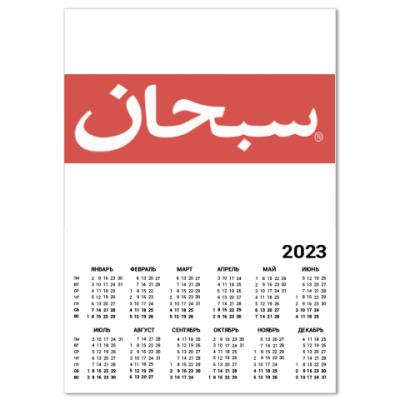 Календарь Supreme