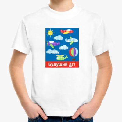 Детская футболка Будущий Ас!