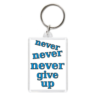 Брелок Never give up