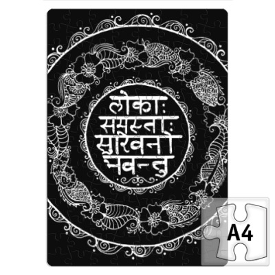 Пазл Мандала - Мантра - Lokāḥ samastāḥ sukhino bhavantu