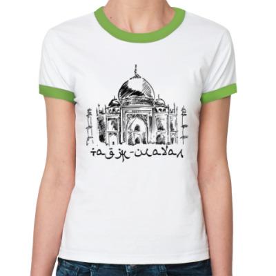 Женская футболка Ringer-T Тадж-Махал. Индия.