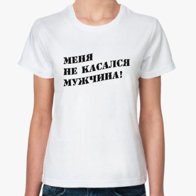 Классическая футболка Меня не касался мужчина