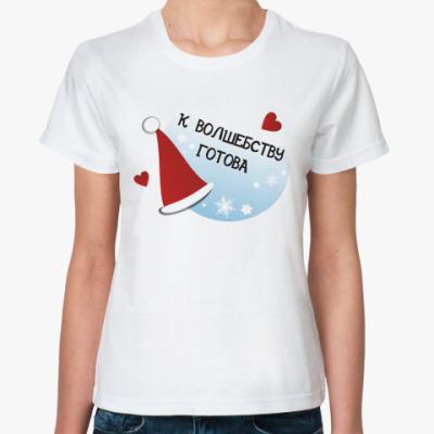 Классическая футболка К волшебству готова