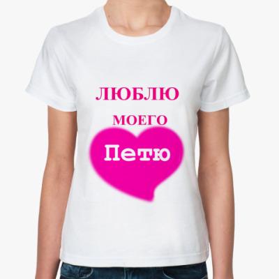 Классическая футболка   Люблю Петю