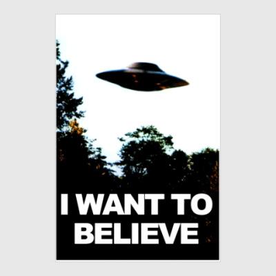 Постер Я хочу верить