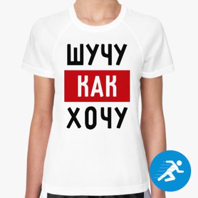 Женская спортивная футболка Шучу, как хочу