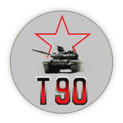 Костер (подставка под кружку) Танк Т-90