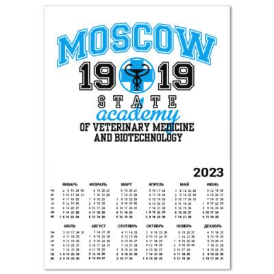 Календарь  Ветеринарная академия