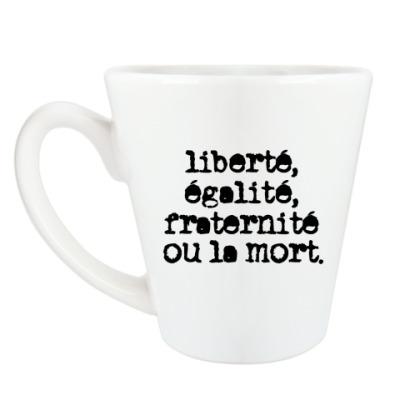 Чашка Латте Свобода, равенство, братство