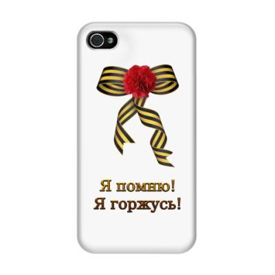 Чехол для iPhone 4/4s Я помню, Я горжусь!