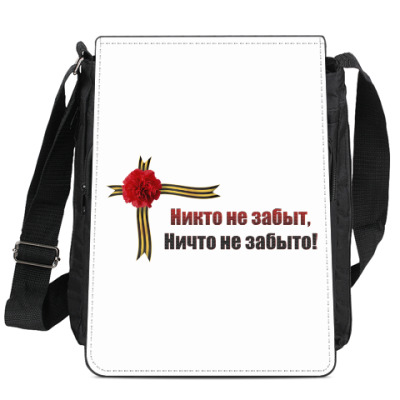Сумка-планшет День победы!