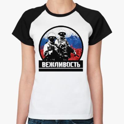 Женская футболка реглан Вежливость