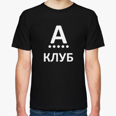Футболка А Клуб мужская футболка