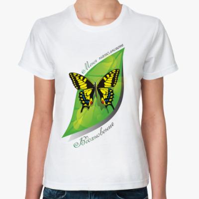 Классическая футболка Меня наполняет вдохновение