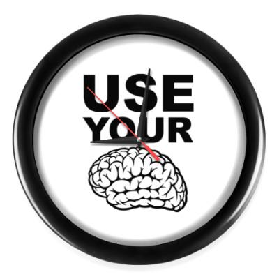 Настенные часы Use your brain
