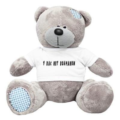 Плюшевый мишка Тедди у вас нет волчанки