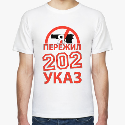 Футболка 202
