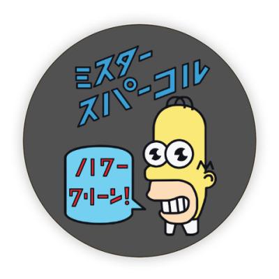 Костер (подставка под кружку) Симпсоны: Японский Гомер