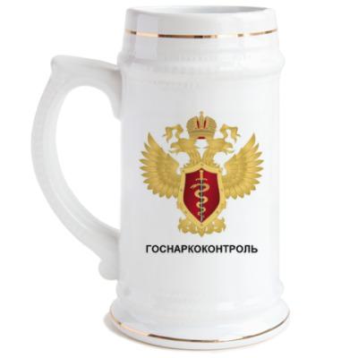 Пивная кружка ФСКН, Госнаркоконтроль