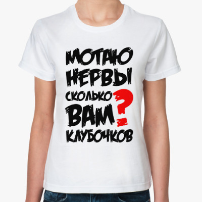 Классическая футболка Мотаю нервы