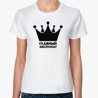 Классическая футболка Главный экспонат