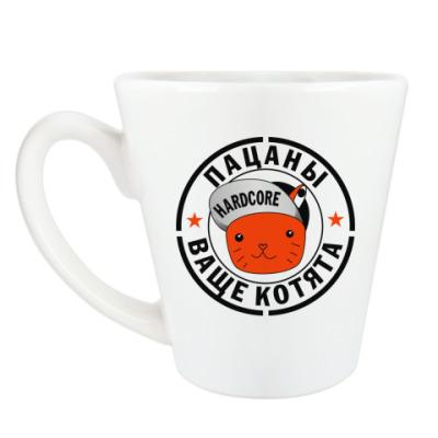 Чашка Латте 'Пацаны ваще котята'