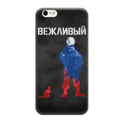 Чехол для iPhone 6/6s Вежливый