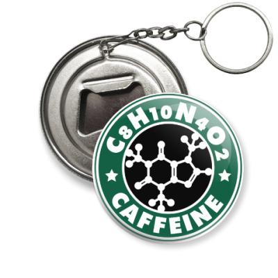 Брелок-открывашка Кофеин