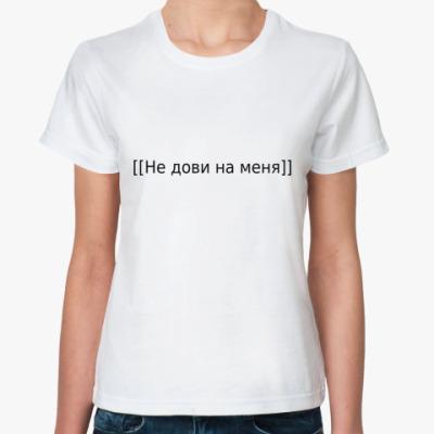 Классическая футболка Не дови на меня