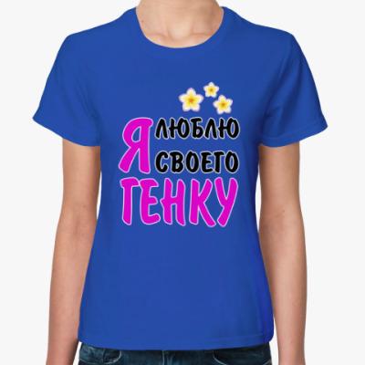 Женская футболка Я люблю своего Генку