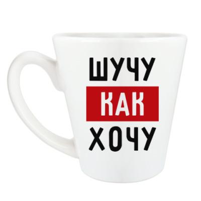 Чашка Латте Шучу, как хочу