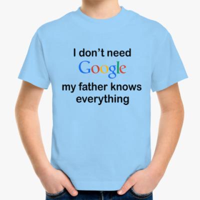 Детская футболка Мне не нужен гугл, мой папа знает все