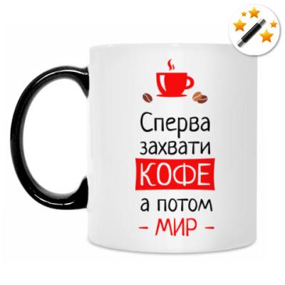 Кружка-хамелеон Сперва кофе, а потом мир