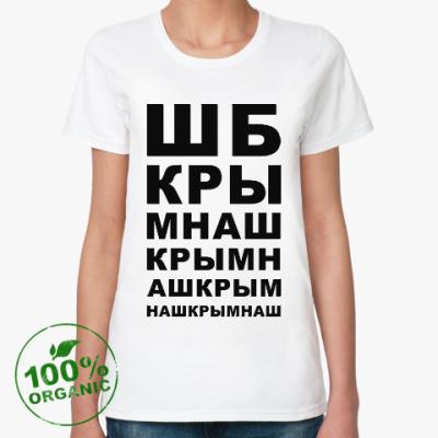Женская футболка из органик-хлопка Крым наш