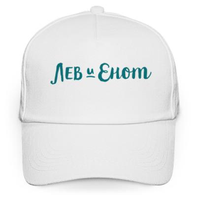 Кепка бейсболка Логотип Лев и Енот