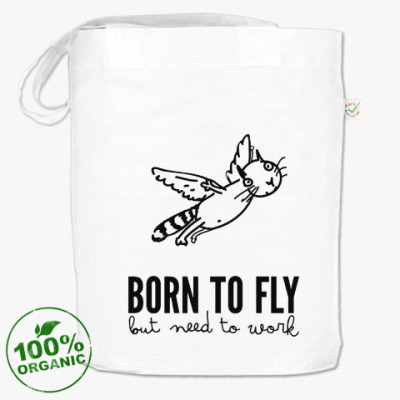 Сумка Рождён летать (но надо работать)