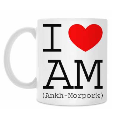 Кружка I Love Ankh-Morpork