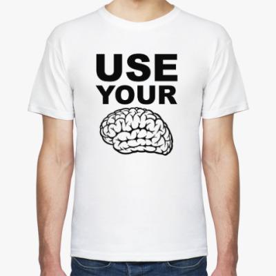 Футболка Use your brain