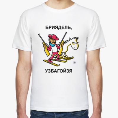Футболка Бриядель, узбагойзя