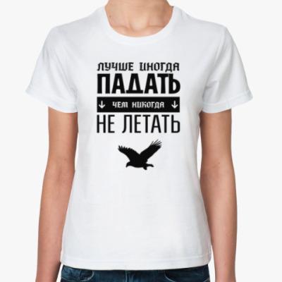 Классическая футболка Падать не Летать!
