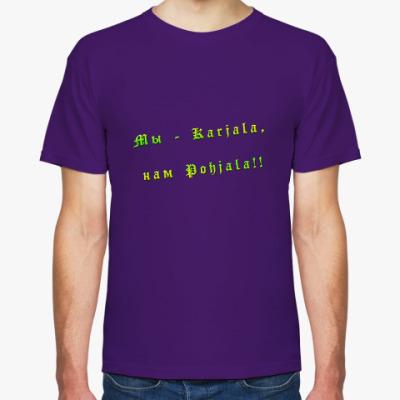 Футболка Karjala