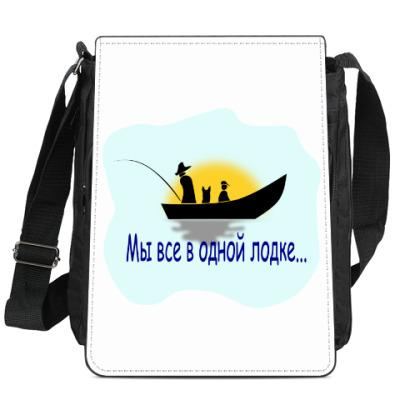 Сумка-планшет Одна лодка