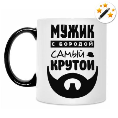 Кружка-хамелеон МУЖИК с бородой, самый КРУТОЙ!