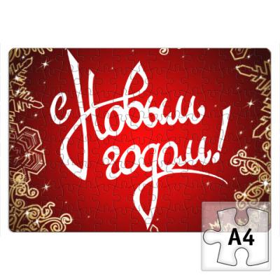 Пазл С Новым Годом!