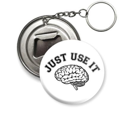 Брелок-открывашка Мозг